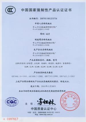 洗墙灯CCC认证